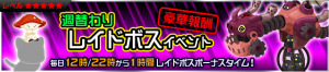 Event - Weekly Raid Event 6 JP banner KHUX.png