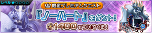 Special - VIP No Heart Challenge JP banner KHUX.png