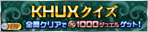 Event - 3rd Anniversary Quiz Event JP banner KHUX.png