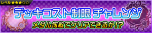 Event - Equipment Cost Challenge JP banner KHUX.png