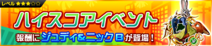Event - High Score Challenge 31 JP banner KHUX.png