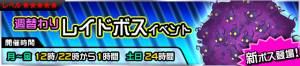 Event - Weekly Raid Event 14 JP banner KHUX.png