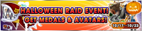 Event - Halloween Raid Event! banner KHUX.png