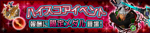 Event - High Score Challenge 18 JP banner KHUX.png