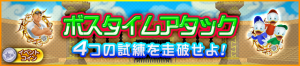 Event - Boss Time Attack Challenge JP banner KHUX.png