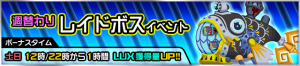 Event - Weekly Raid Event 26 JP banner KHUX.png