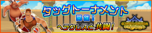 Event - Tag Team Tournament! JP banner KHUX.png