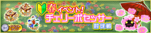 Event - Defeat the Pink Possessor JP banner KHUX.png