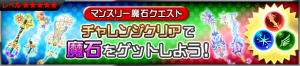 Event - Monthly Gem Quests! 13 JP banner KHUX.png