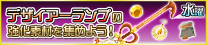 Special - Three Wishes Materials JP banner KHUX.png
