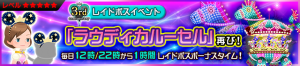 Event - Merry-Go-Rowdy Returns! JP banner KHUX.png