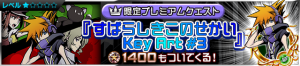 Special - VIP The World Ends with You Art 3 Challenge JP banner KHUX.png