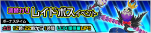 Event - Weekly Raid Event 24 JP banner KHUX.png