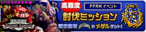Event - Defeat Weapon Master & Mysterious Sir - Hard Mode! JP banner KHUX.png