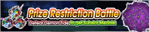 Event - Prize Restriction Battle banner KHUX.png