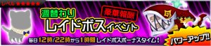 Event - Weekly Raid Event 10 JP banner KHUX.png