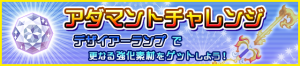 Special - Adamantite Ore Challenge (Three Wishes) JP banner KHUX.png
