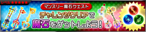 Event - Monthly Gem Quests! 6 JP banner KHUX.png