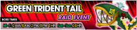 Event - Green Trident Tail Raid Event banner KHUX.png
