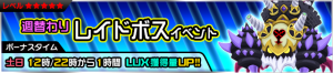 Event - Weekly Raid Event 21 JP banner KHUX.png